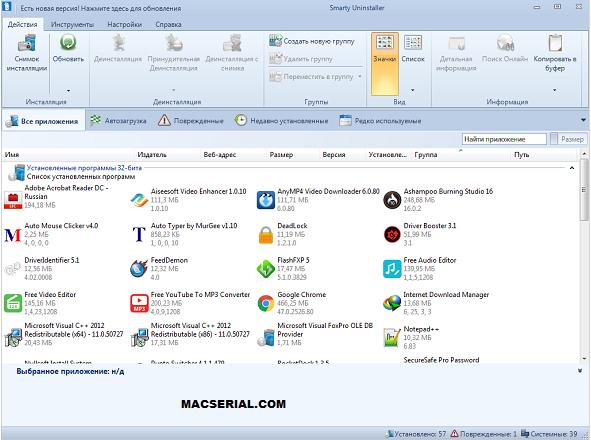 Smarty Uninstaller Pro 4.9.6 Crack + Keygen Latest Download